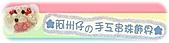 阿州仔:店名 logo 大.jpg
