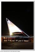 龍鳳漁港夜色:09071745.jpg