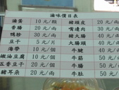 美食報報:130929 88巷牛肉麵-005.JPG
