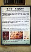 2013 旅遊:131019 新竹老味道-002.JPG