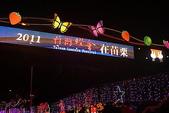 元宵燈會:2011台灣燈會在苗栗