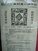 2008鼠於濃春─生祥&大竹研:DSC00323.jpg