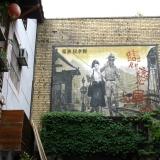 台北-白天:悲情城市
