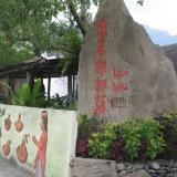 台東-白天:畫布小村「給拿布樂部落」