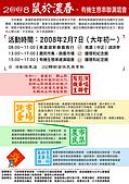 2008鼠於濃春─生祥&大竹研:2008鼠於濃春.jpg