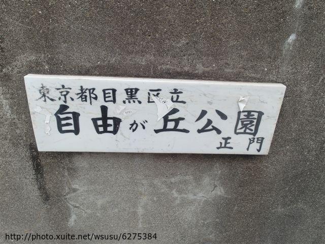 【2013東京賞花】 Day2:達洋貓對面的小公園