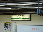 20070101東京3日目:很愛拍站名
