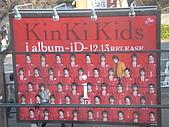 20070101東京3日目:在原宿車站看到的kinki海報