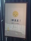 2009出發去東京DAY5:大姐說很可愛要拍起來