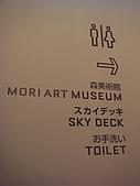 2009出發去東京DAY5:已經繞完一圈觀景台了