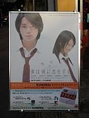 20070101東京3日目:松潤的電影海報