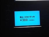 2009出發去東京DAY5:居然是另外收費