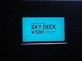 """2009出發去東京DAY5:怎麼過了短短幾個月就要收錢了>""""<"""