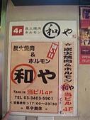 2009出發去東京DAY5:子玲上網找的燒肉店