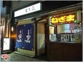 2014四國-とり蔵:R0012170.JPG
