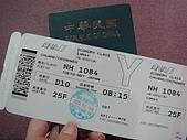 2009出發去東京DAY1:第三次出國還是很開心