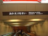 2009出發去東京DAY1:終於到成田機場啦