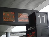 2009出發去東京DAY1:反正我以後也沒機會坐
