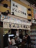 2009出發去東京DAY5:這就是網路上大家都推薦的店