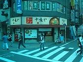 2009出發去東京DAY1:等等晚上要來吃的拉麵店-十味屋