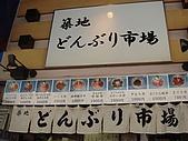 2009出發去東京DAY5:阿度仔第一次嘗試生魚片