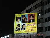 20070101東京3日目:流星花園2的看板