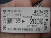 20070103東京5日目:DSC06567