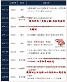 2014四國:行程表.jpg