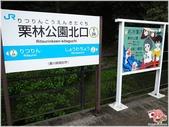 2014四國-栗林公園:R0011250.JPG