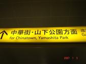 20070103東京5日目:DSC06569