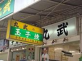 2009出發去東京DAY5:我們買這間比較便宜而且很多人排隊