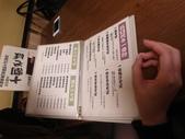 【2013東京賞花】 Day2:但因為剛剛吃了妖怪燒,肚子還很飽...所以看著菜單很苦惱
