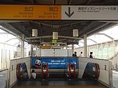2009出發去東京DAY3:舞濱站