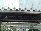 2009出發去東京DAY5:日劇常會看到的場景也會出現
