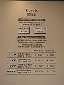 2009出發去東京DAY3:姐姐說很坑人的車票