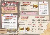 還我牛:還我牛menu.jpg