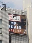 2009出發去東京DAY5:強打!!雜誌封面也都是木村