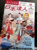 【2013東京賞花】Day1:日航發的日本達人,裡面有一些折價券
