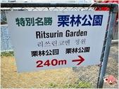 2014四國-栗林公園:R0011258.JPG