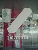 2009出發去東京DAY5:朝日電視台只有一樓可以參觀