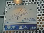 2009出發去東京DAY5:突然發現藤木直人的簽名