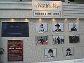 2009出發去東京DAY5:應該不錯看的偵探的守則