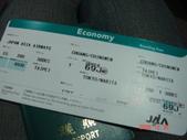 20061230東京1日目:機票
