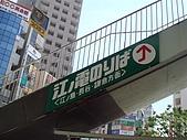2009出發去東京DAY2:要轉搭江之電啦