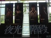 2009出發去東京DAY5:我一定會看因為是藤木直人演的