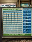 2009出發去東京DAY2:還有時刻表