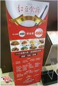 紅豆食府:SAM_1584.JPG