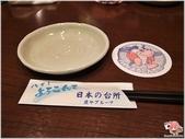 2014四國-庄屋:R0011721.JPG