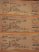 2009出發去東京DAY5:在LAWSON先買好的預售票