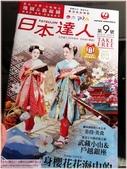 2013東京賞花遊記:tokyo day1 (10).jpg